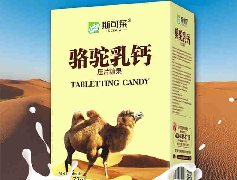 乳矿物呀(乳钙)市场应用:斯可莱 骆驼乳钙 压片糖果