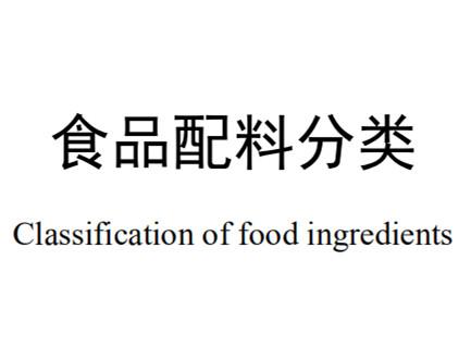 关于发布《食品配料分类》团体标准的公告